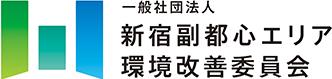 (一社)新宿副都心エリア環境改善委員会